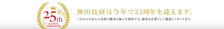 http://cgi3.kandagiken.com/wp-content/uploads/2019/02/banner.jpg
